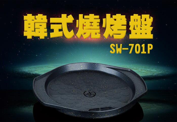 【威利家電】 【分期0利率+免運】LIVING ON 韓式燒烤盤 (韓國原裝進口/ 排油設計) 烤肉 701P