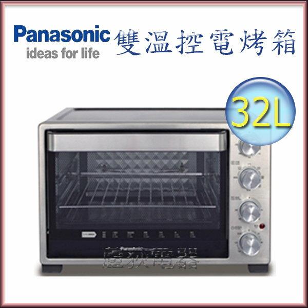 現貨【國際 ~蘆荻電器】全新32L【Panasonic 大容量雙溫控烤箱】 NB-H3200另售NB-H3800