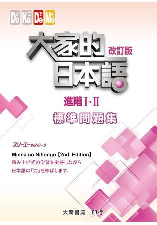 大家的日本語 進階ⅠⅡ 改訂版 標準問題集