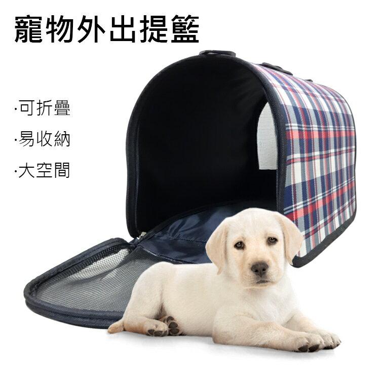 寵愛款 精品側開式寵物外出包 (可折疊) 摺疊 寵物包 寵物提袋 貓狗犬提袋單肩包 外出提籃 外出袋 外出籠 手提包 背包