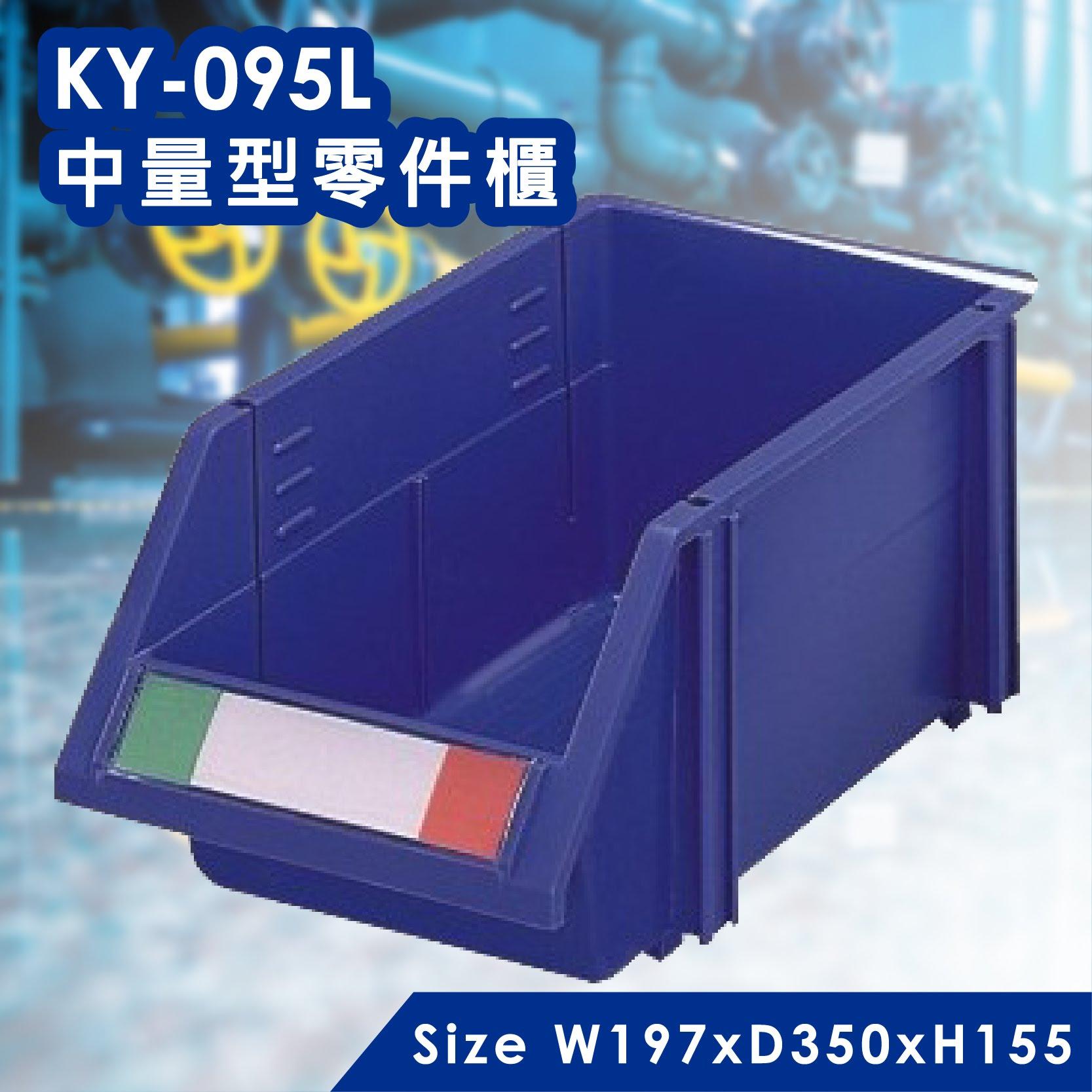 零件收納 ~大富 KY-095L 中量型零件櫃 (零件盒  分類盒  收納盒  置物盒  置物櫃  辦公室    辦公收納)