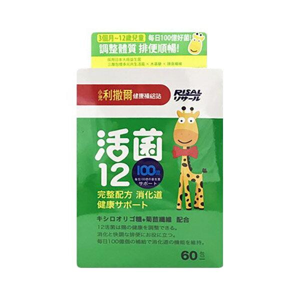 小兒利撒爾 活菌12 益生菌60包/盒★愛兒麗婦幼用品★