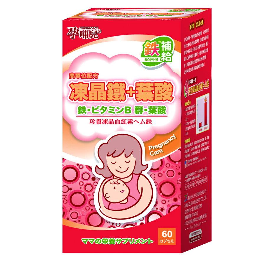 mamacare 孕哺兒 高單位凍晶鐵+葉酸膠囊60粒【悅兒園婦幼生活館】