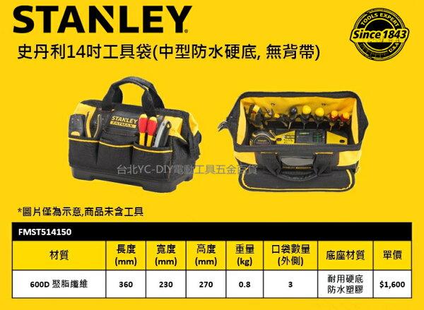 【台北益昌】STANLEY史丹利FMST51415014吋工具袋(中型防水硬底無背帶)工具袋收納包