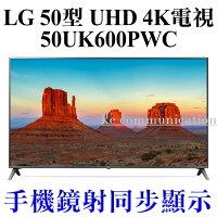 LG液晶電視推薦到【免運費】LG 50型 UHD 4K 智慧連網液晶電視 50UK6500PWC 升級LG原廠智慧滑鼠搖控器就在凱益購物城推薦LG液晶電視