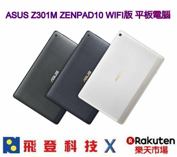 【追劇神器】ASUS 華碩 New ZenPad10 Z301M 10吋 2G/16G 四核心平板電腦 含稅開發票公司貨