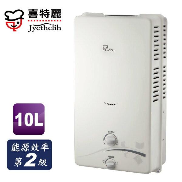 喜特麗屋外型熱水器10L JT-H1011 液化 合格瓦斯承裝業