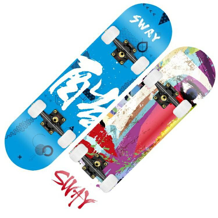專業滑板初學者成人男女生兒童青少年成年刷街四輪雙翹滑板車