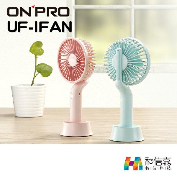 ONPROUF-IFAN隨行手持風扇(附底座)手風扇【和信嘉】台灣公司貨原廠保固一年