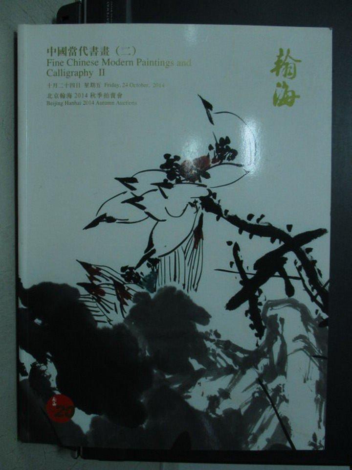 ~書寶 書T2/收藏_QCM~北京瀚海2014 拍賣會_中國當代書畫 二 _2014  1