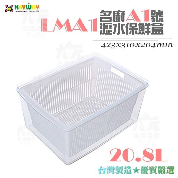 【九元生活百貨】聯府LMA1名廚A1瀝水保鮮盒濾水籃保鮮盒
