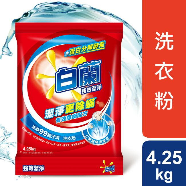 白蘭強效除螨過敏洗衣粉4X4.25kg-箱購 - 限時優惠好康折扣