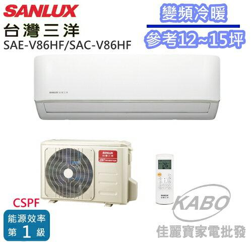 <br/><br/>  【佳麗寶】-含標準安裝(台灣三洋SANLUX)變頻冷暖分離式一對一冷氣(約適用12~15坪)SAE-V86HF/SAC-V86HF<br/><br/>