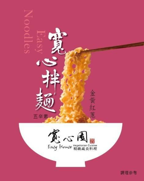 【寬心園】寬心拌麵-金黃蔥油 五辛素(4入/袋) 懷舊飄香經典口味 喚起舌尖記憶的古早味