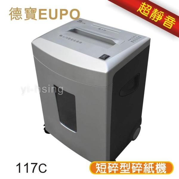 德寶EUPO117C超靜音短碎型碎紙機雙鋼刀雙入口(A4)