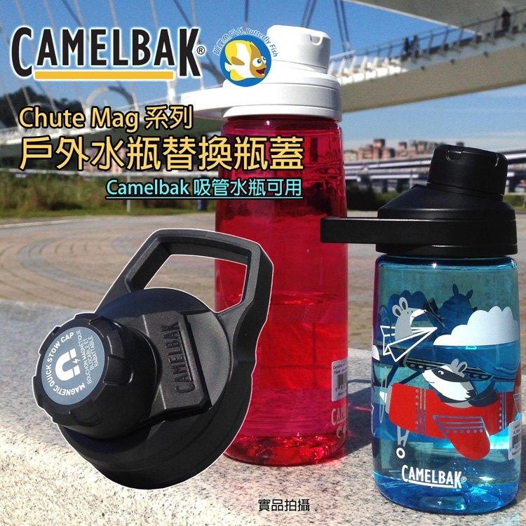 [開發票 公司貨] Camelbak 戶外運動水瓶 瓶蓋 黑;蝴蝶魚Camelbak