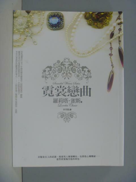 【書寶二手書T1/翻譯小說_ISI】霓裳戀曲_羅莉塔.雀斯