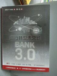 【書寶二手書T9/財經企管_XHB】Bank3.0-銀行轉型未來式_BRETT KING