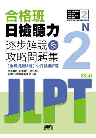 合格班日檢聽力N2—逐步解說&攻略問題集(18K+MP3)