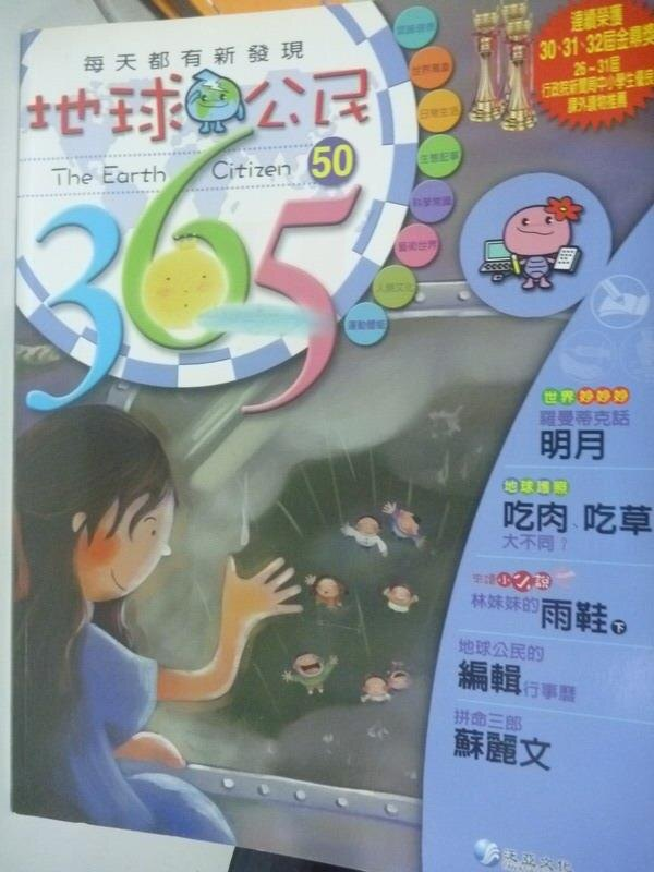 ~書寶 書T2/少年童書_ZBP~每天都有新發現50~地球公民365_The Earth