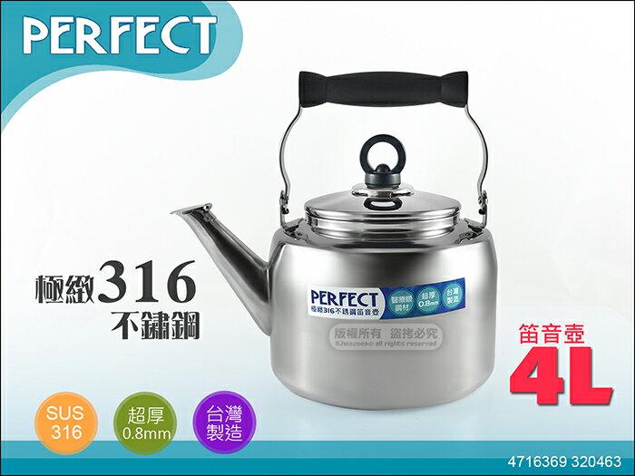 快樂屋?PERFECT 極緻316不鏽鋼 笛音壺 4L 0463 茶壺 開水壺 台灣製
