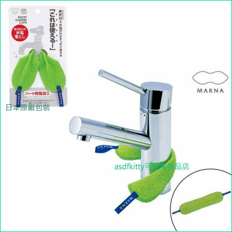asdfkitty可愛家☆日本MARNA水龍頭專用去水垢清潔布-硬樹脂材質加工.更容易清除水垢-日本製