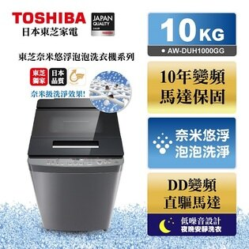 [滿3千,10%點數回饋]★贈日式5入碗組SP-1716★TOSHIBA東芝奈米悠浮泡泡10公斤變頻洗衣機AW-DUH1000GG**免費基本安裝**