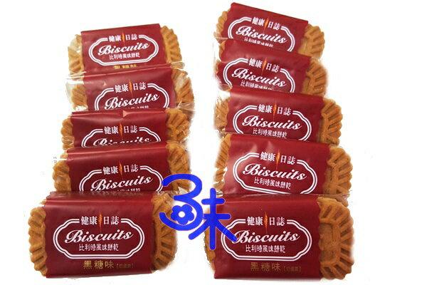 馬來西亞  健康日誌 比利時風味餅乾~黑糖口味 1包600公克 約35小包   105
