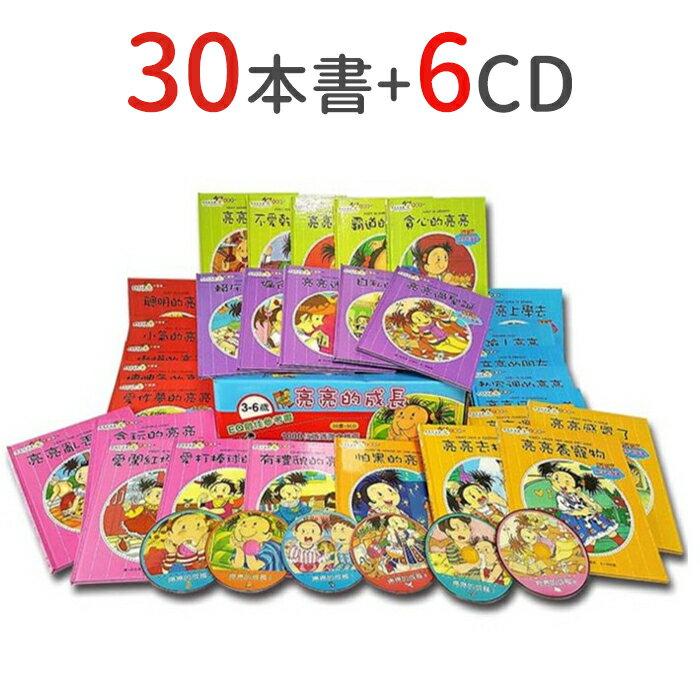 亮亮的成長 (全套30本精裝中文繪本+6片中文CD) 中文版童書 兒童套書 306 好娃娃