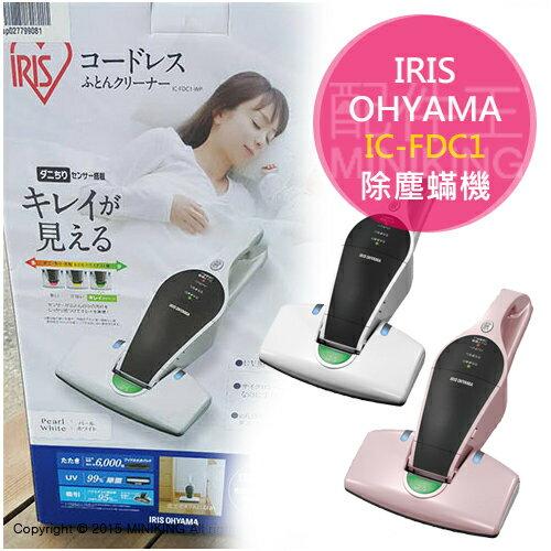 【配件王】日本代購 平輸 一年保 IRIS OHYAMA IC-FDC1 兩色 手持無線吸塵器 除塵?機 充電式 棉被