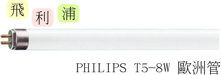 飛利浦★歐洲製 T5直燈管 8W 黃光 暖白光★永旭照明PH-8WT5%H