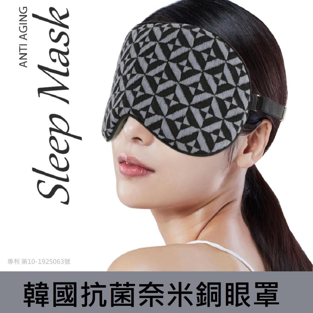 韓國抗菌奈米銅眼罩(特殊微電流奈米銅纖維織布製成) 1入 / 盒 2色可選 眼罩 / 美妝 / 美容 / 保養 / 旅行 / 遮光 0