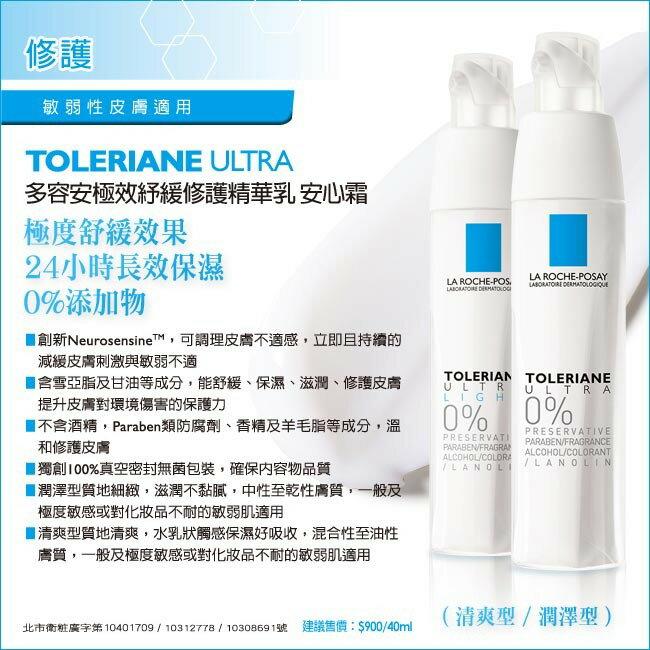 理膚寶水 多容安極效舒緩修護精華乳 清爽型/潤澤型(40ml)