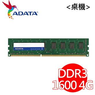 【3/27前全店滿萬現領 $1000‧滿$5000領$400】威剛 ADATA DDR3 1600 4GB 桌上型 RAM 記憶體