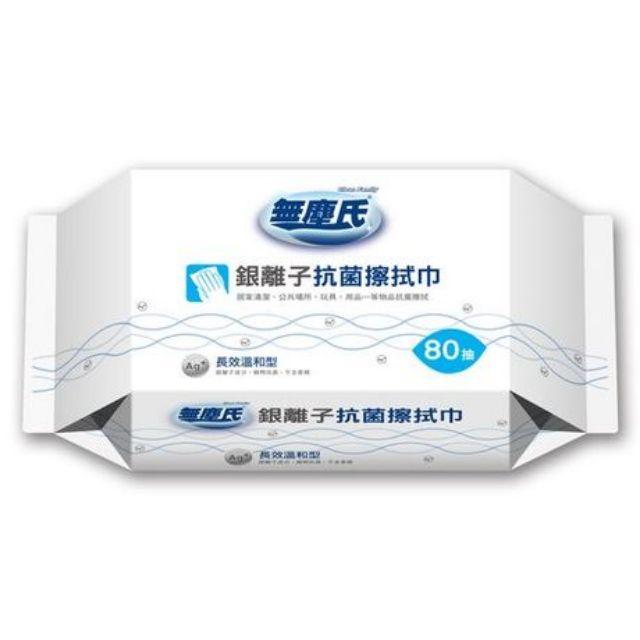 無塵氏 銀離子 抗菌擦拭巾 (80抽)長效溫和型