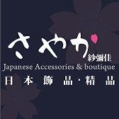 SAYAKA 日本飾品專賣