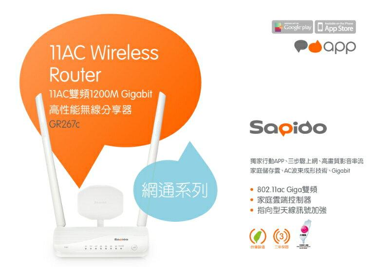 ★綠光能Outlet★SAPIDO GR267c 11AC雙頻1200M Gigabit高性能無線分享器