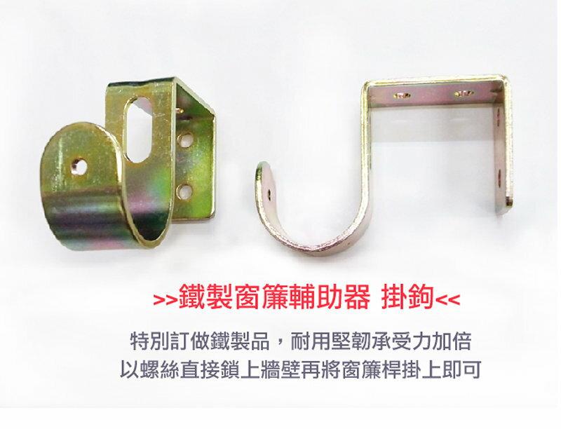 +窗簾桿專用輔助器 ☆ 特製鑄鐵耐用承受力加倍 (一組2入)+
