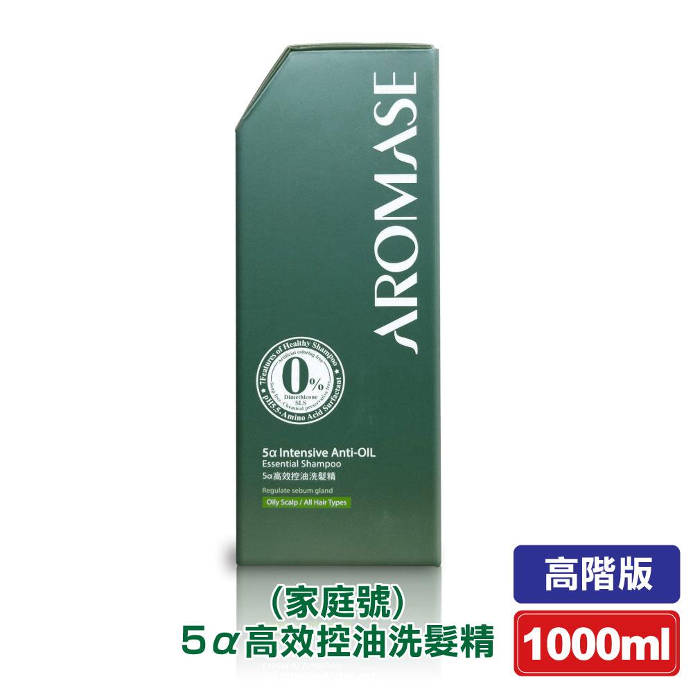 艾瑪絲 AROMASE 5α高效控油洗髮精(高階版)-1000mL 專品藥局【2009818】