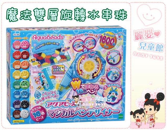 麗嬰兒童玩具館~日本EPOCH-魔法雙層旋轉水串珠/16色多角珠珠補充包