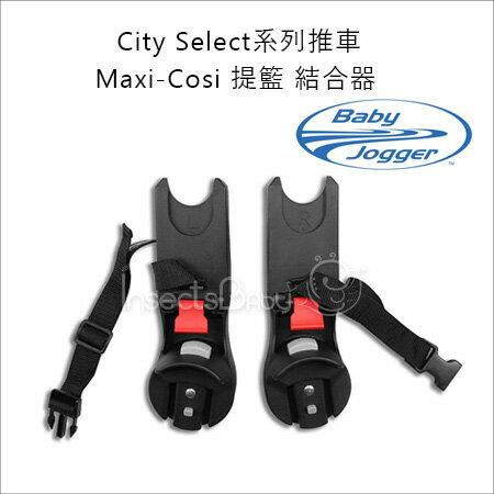 ?蟲寶寶?美國【Baby Jogger】 CITY SELECT 專用 Maxi-Cosi提籃結合器《現+預》