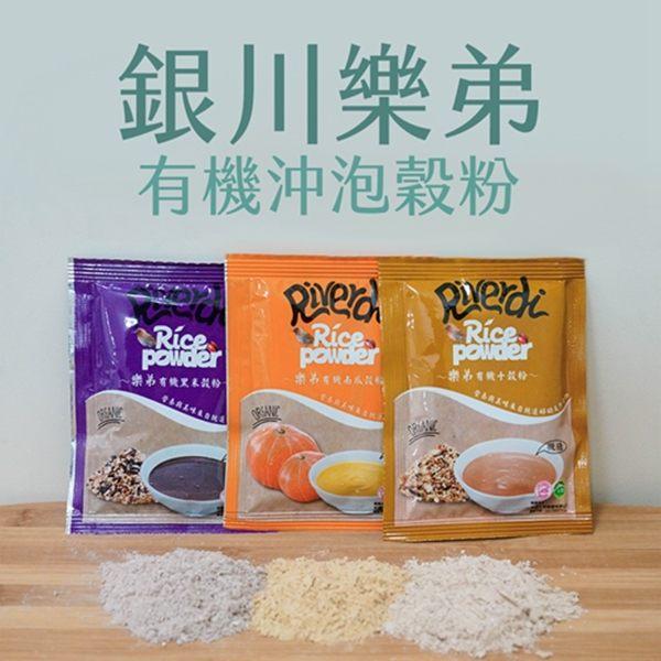 銀川 樂弟 有機沖泡穀粉(隨身包) 十穀粉/南瓜穀粉/黑米穀粉 25g*10入