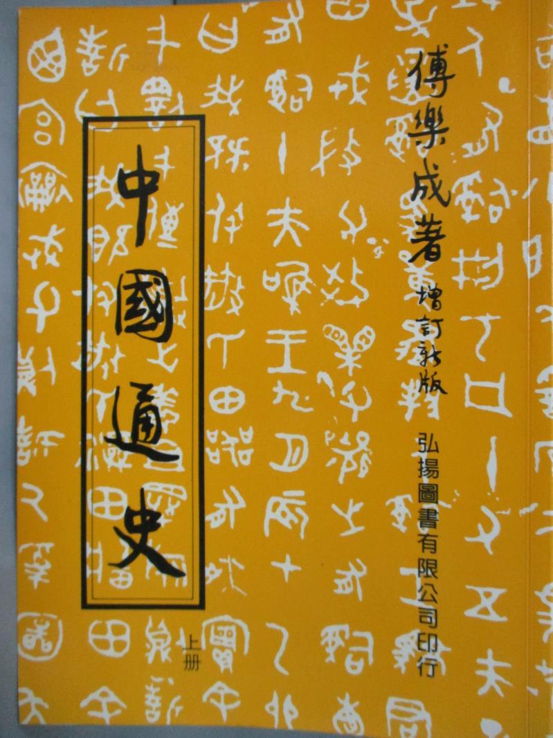 ~書寶 書T2/歷史_HHK~中國通史 上 _傅樂成
