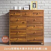 【myhome8居家無限】Zona若娜柚木實木多彩收納櫃11抽-myhome8-居家生活推薦