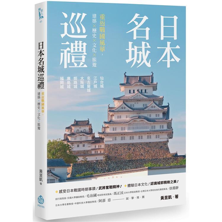 日本名城巡禮:重返戰國風華,建築×歷史×文化×旅遊 | 拾書所