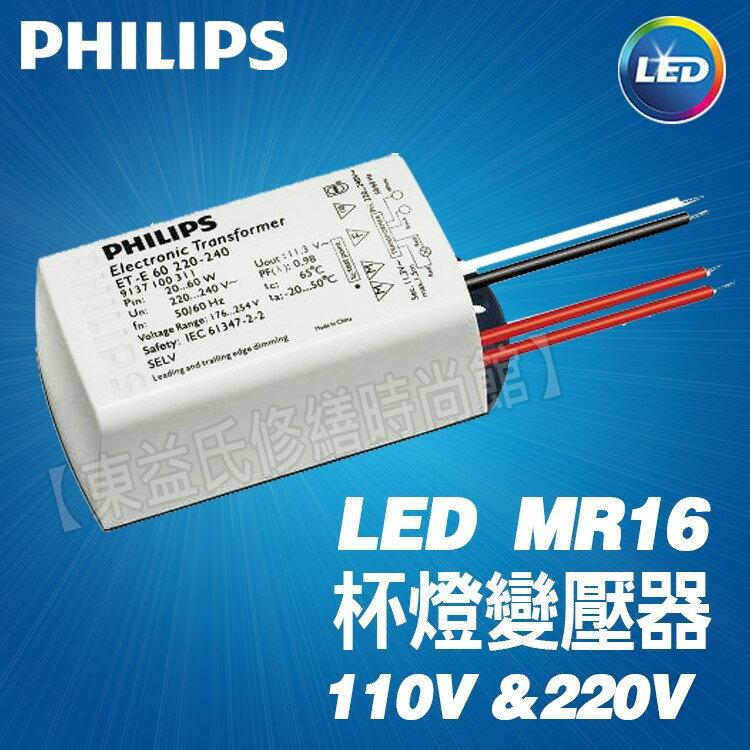 飛利浦PHILIPS MR16 LED杯燈變壓器 110V/220V 【東益氏】售吸頂燈 馬達 投射燈 串街燈
