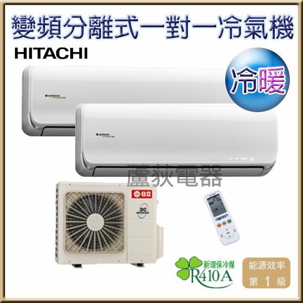 【日立~ 蘆荻電器】 全新【 HITACHI 頂級型變頻冷暖分離式一對二冷氣】 RAM-50NK+RAS-22+28NK