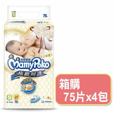 【悅兒樂婦幼用品舘】滿意寶寶 Mamy Poko 白金級 極緻呵護-S【75片x4包】箱購