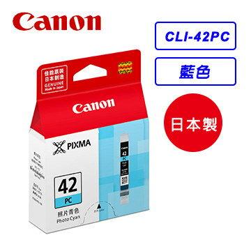 CanonCLI-42PC相片藍色原廠墨水匣【迪特軍】