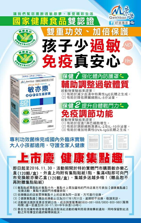 [點數3倍]景岳 敏亦樂APF益生菌膠囊120粒 加碼送牙膏&葉黃素咀嚼錠 2